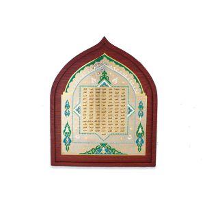 Панно «99 имен Аллаха»