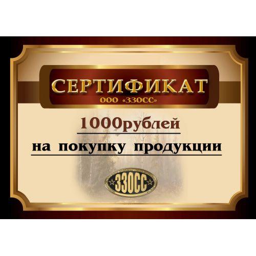 Подарочный сертификат ЗЗОСС (1 000 рублей)