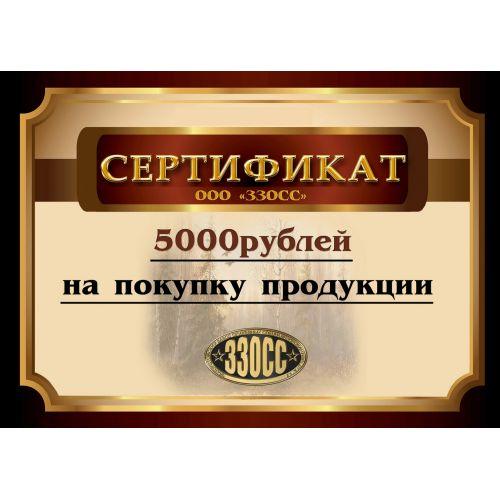 Подарочный сертификат ЗЗОСС (5 000 рублей)