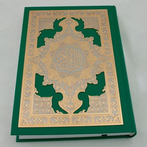 Коран «Муэдзин»