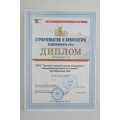 Сертификаты и награды (24)