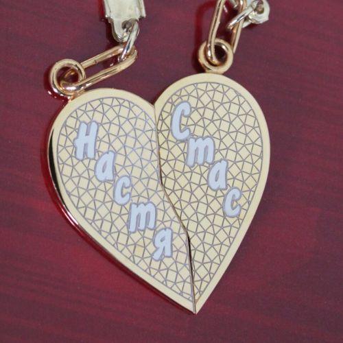 Брелок «Сердце на двоих»