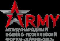 Муждународный военно-технический форум «АРМИЯ-2017»