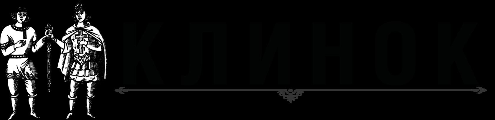 Выставка Клинок - традиции и современность, 2021